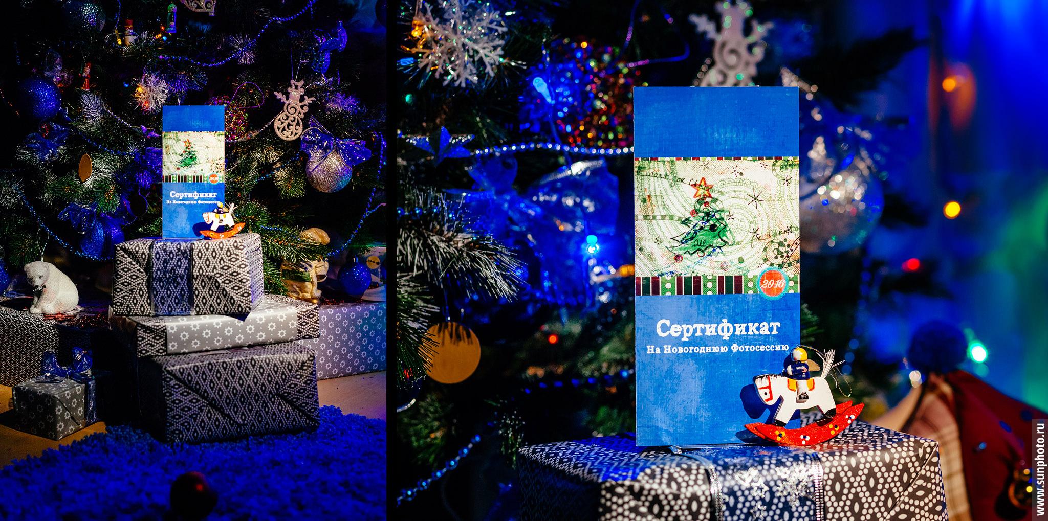 Подарочный сертификат на новогоднюю фотосессию от студии sunphoto.ru
